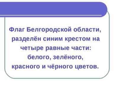 Флаг Белгородской области, разделён синим крестом на четыре равные части: бел...