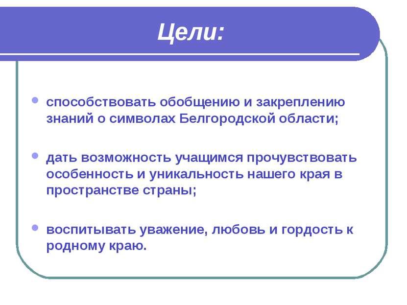 Цели: способствовать обобщению и закреплению знаний о символах Белгородской о...