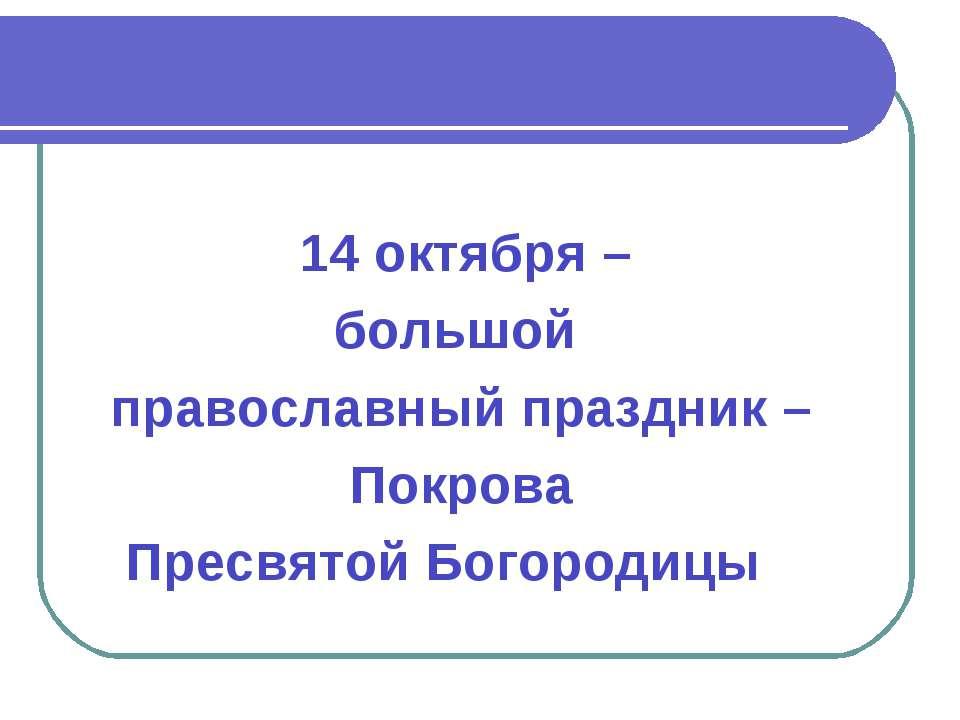 14 октября – большой православный праздник – Покрова Пресвятой Богородицы