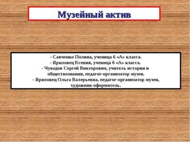 Музейный актив - Савченко Полина, ученица 6 «А» класса. - Яриловец Ксения, уч...
