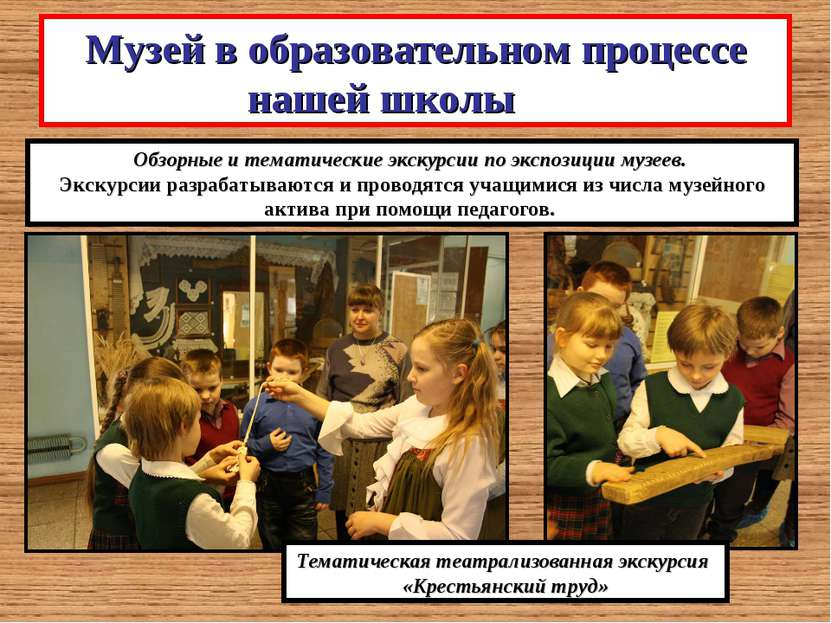 Музей в образовательном процессе нашей школы Обзорные и тематические экскурси...