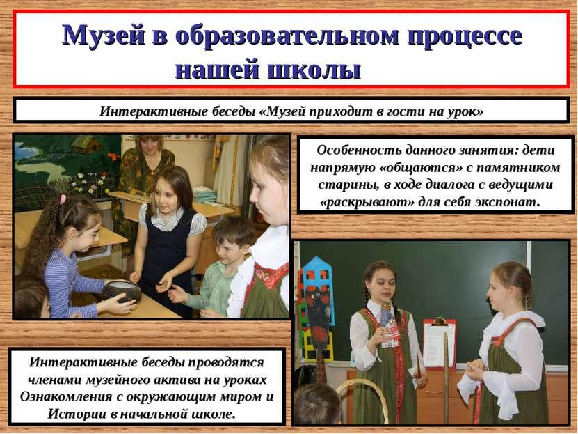 Музей в образовательном процессе нашей школы Интерактивные беседы «Музей прих...