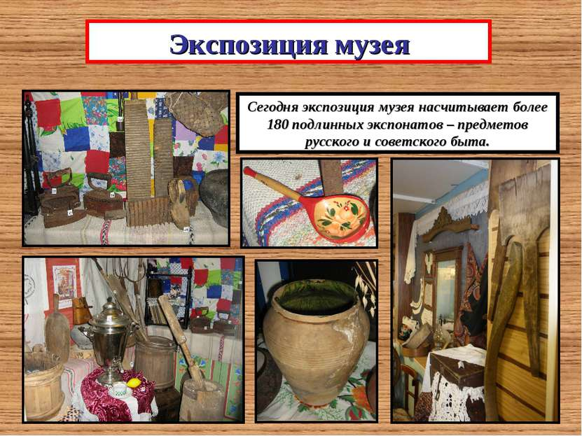 Экспозиция музея Сегодня экспозиция музея насчитывает более 180 подлинных экс...