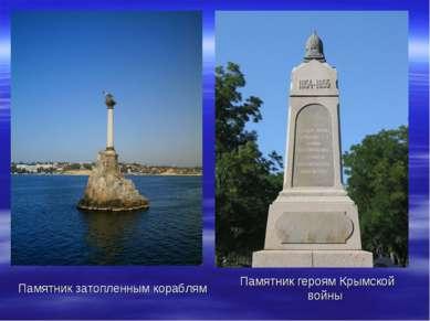 Памятник затопленным кораблям Памятник героям Крымской войны