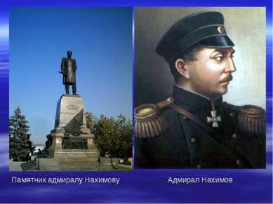 Памятник адмиралу Нахимову Адмирал Нахимов