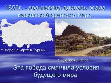 1855г. - два месяца длилась осада кавказской крепости Карс. Карс на карте в Т...