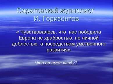 Саратовский журналист И. Горизонтов « Чувствовалось, что нас победила Европа ...