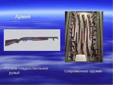 Ручное гладкоствольное ружьё Современное оружие Армия