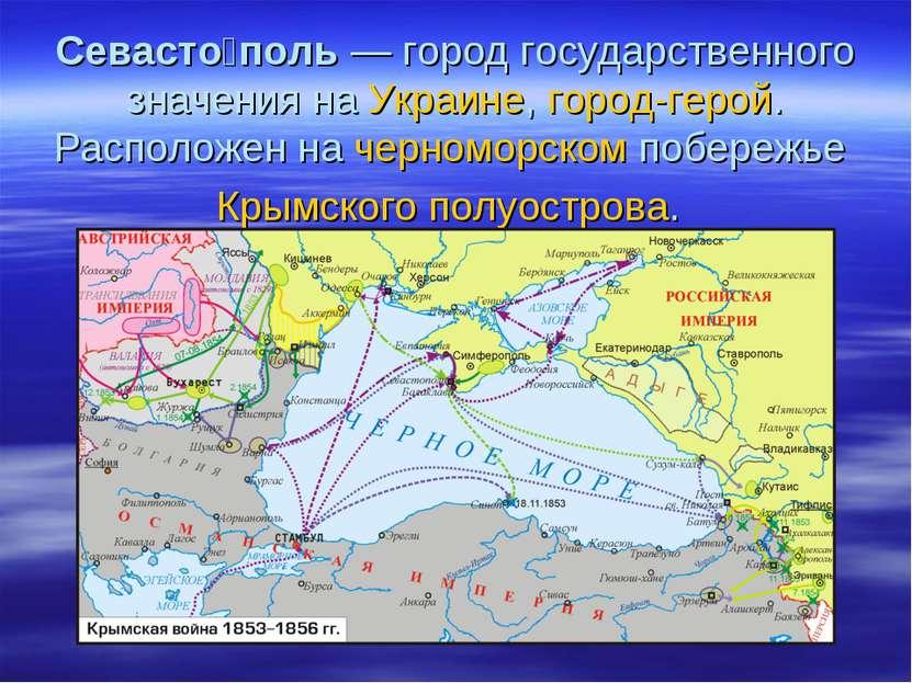 Севасто поль — город государственного значения на Украине, город-герой. Распо...
