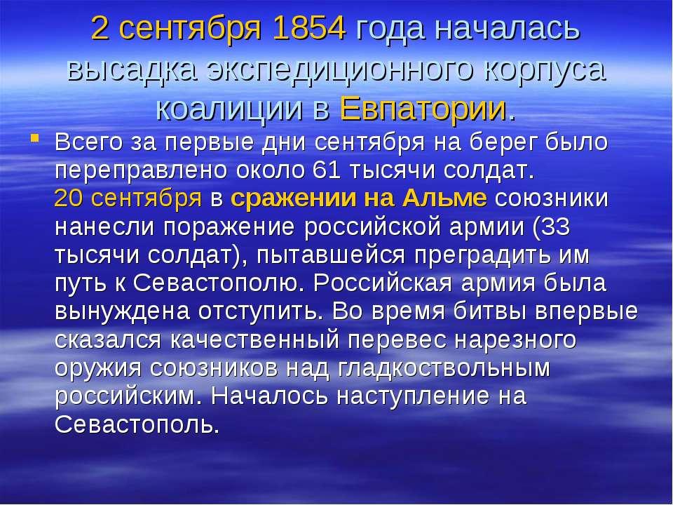 2сентября 1854 года началась высадка экспедиционного корпуса коалиции в Евпа...