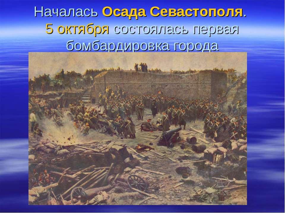 Началась Осада Севастополя. 5 октября состоялась первая бомбардировка города