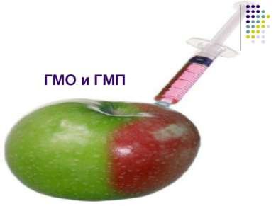 ГМО и ГМП