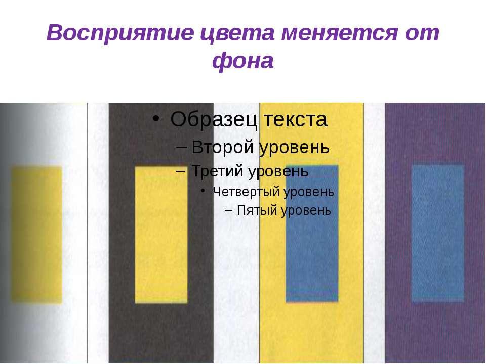 Восприятие цвета меняется от фона