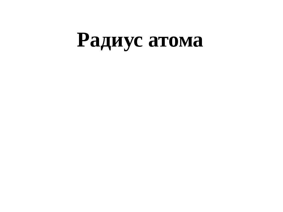Радиус атома