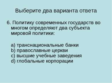Выберите два варианта ответа 6. Политику современных государств во многом опр...