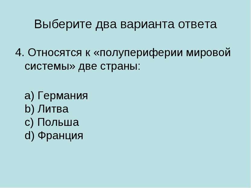 Выберите два варианта ответа 4. Относятся к «полупериферии мировой системы» д...
