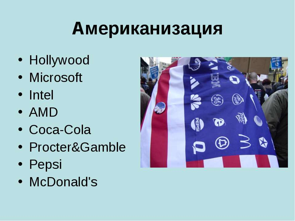 Американизация Hollywood Microsoft Intel AMD Coca-Cola Procter&Gamble Pepsi M...