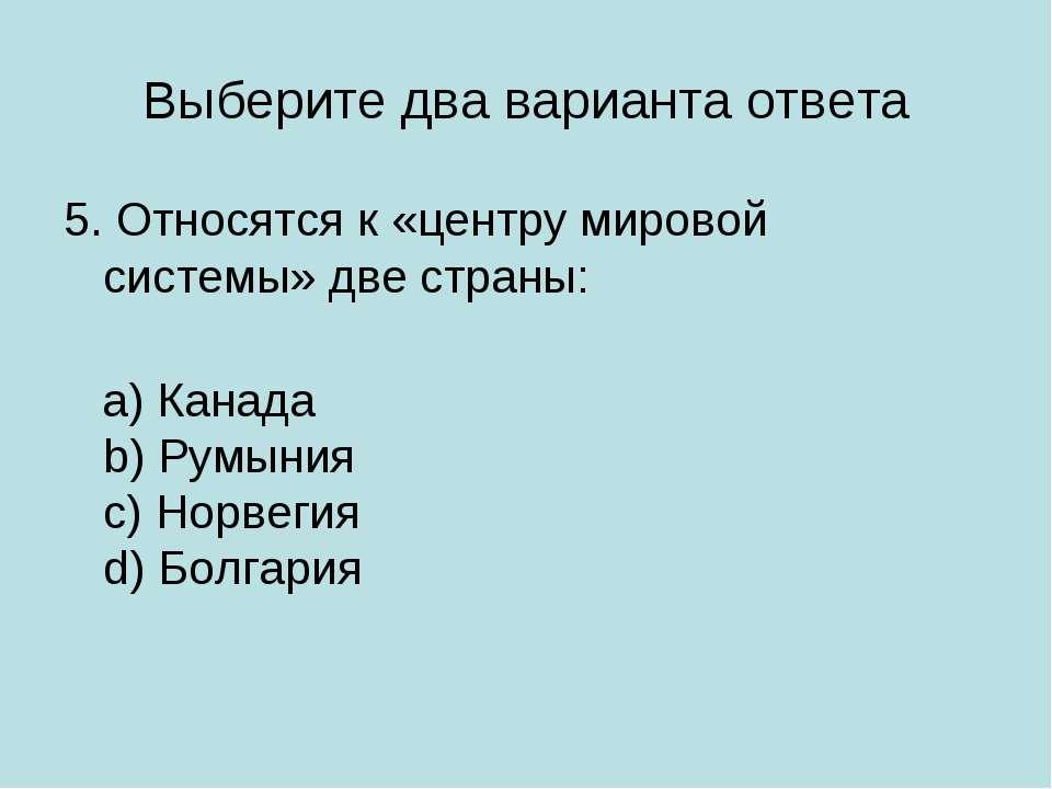 Выберите два варианта ответа 5. Относятся к «центру мировой системы» две стра...