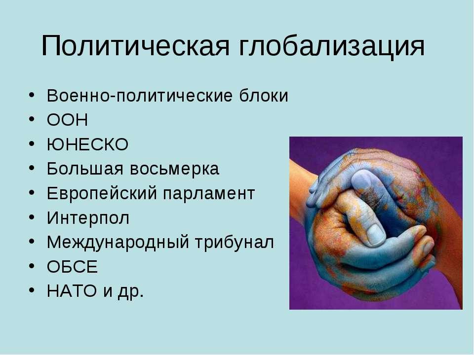 Политическая глобализация Военно-политические блоки ООН ЮНЕСКО Большая восьме...