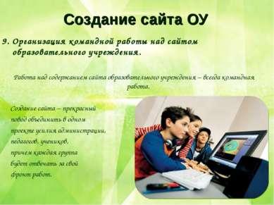 Создание сайта ОУ 9. Организация командной работы над сайтом образовательного...