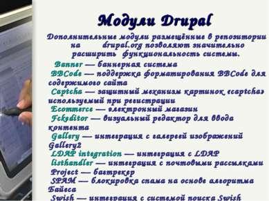 Дополнительные модули размещённые в репозитории на drupal.org позволяют значи...