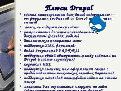 Плюсы Drupal единая категоризация всех видов содержимого — от форумных сообще...