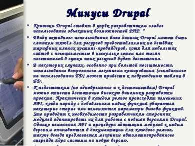 Критики Drupal ставят в упрёк разработчикам слабое использование объектных во...