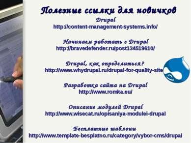 Полезные ссылки для новичков Drupal http://content-management-systems.info/ Н...