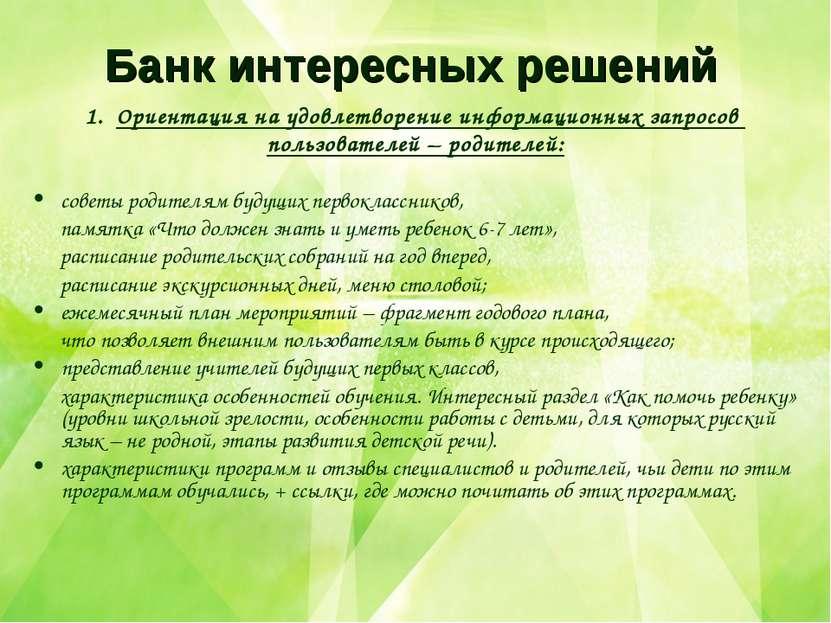 Банк интересных решений Ориентация на удовлетворение информационных запросов ...