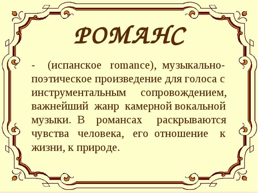 РОМАНС - (испанское romance), музыкально-поэтическое произведение для голоса ...