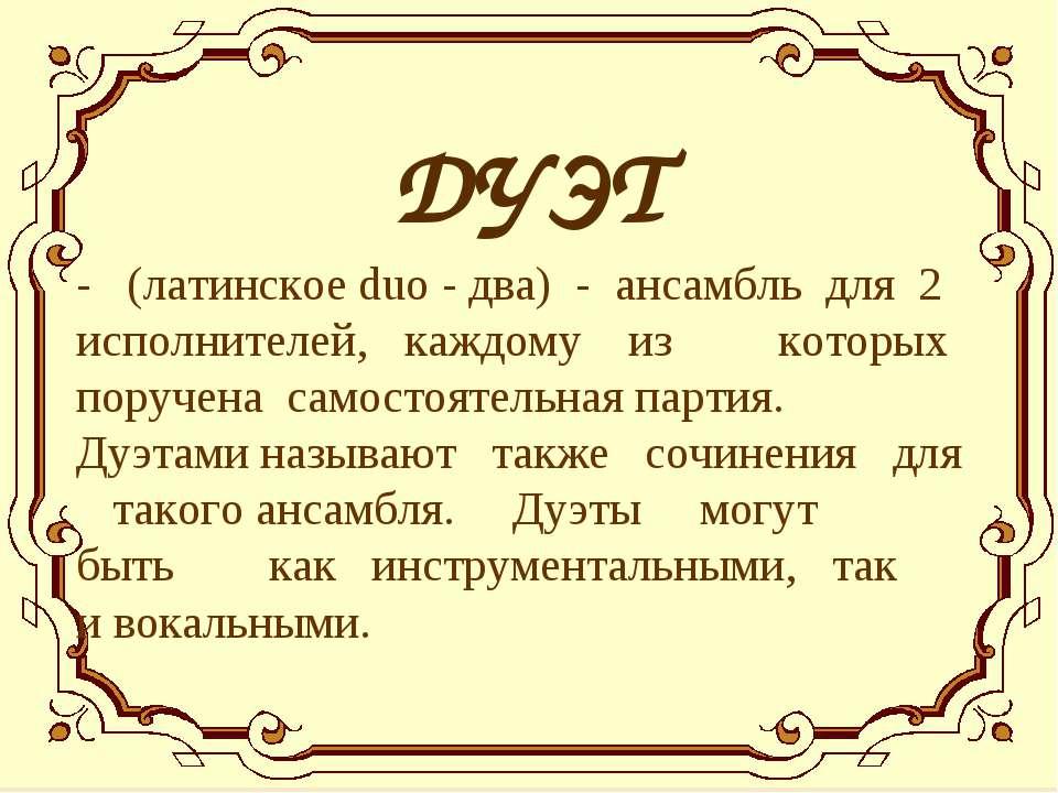ДУЭТ - (латинское duo - два) - ансамбль для 2 исполнителей, каждому из которы...