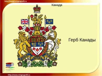 Канада Герб Канады