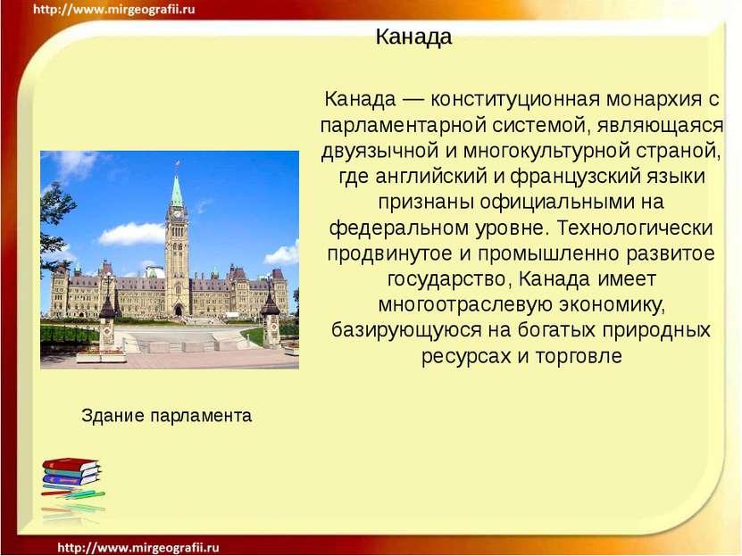 Канада Канада — конституционная монархия с парламентарной системой, являющаяс...