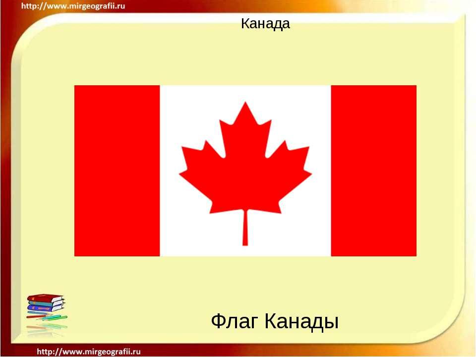 Канада Флаг Канады