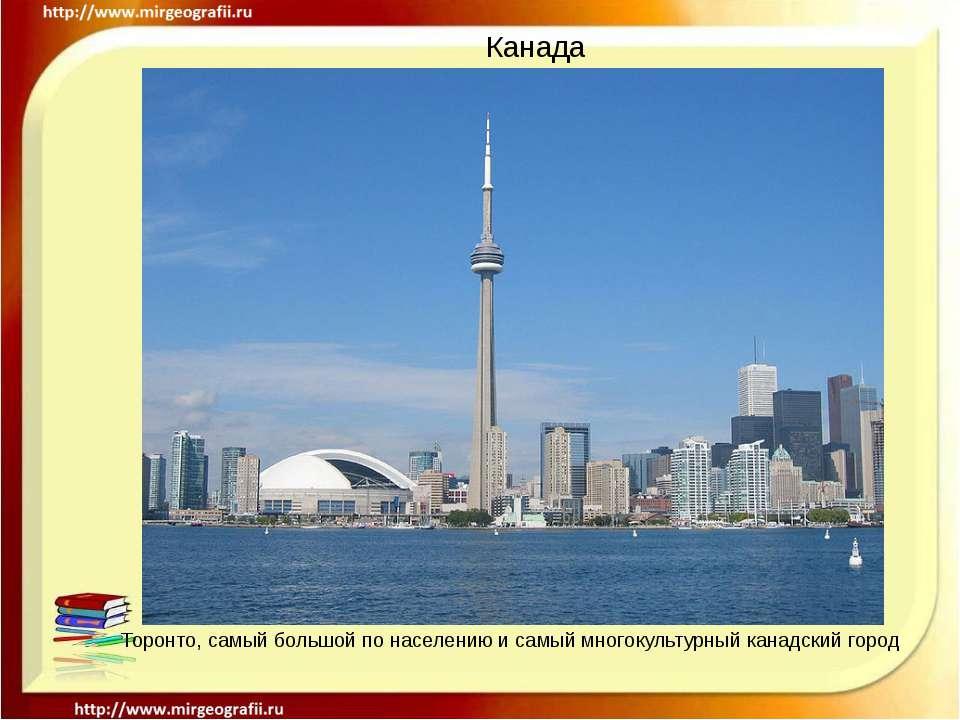 Канада Торонто, самый большой по населению и самый многокультурный канадский ...