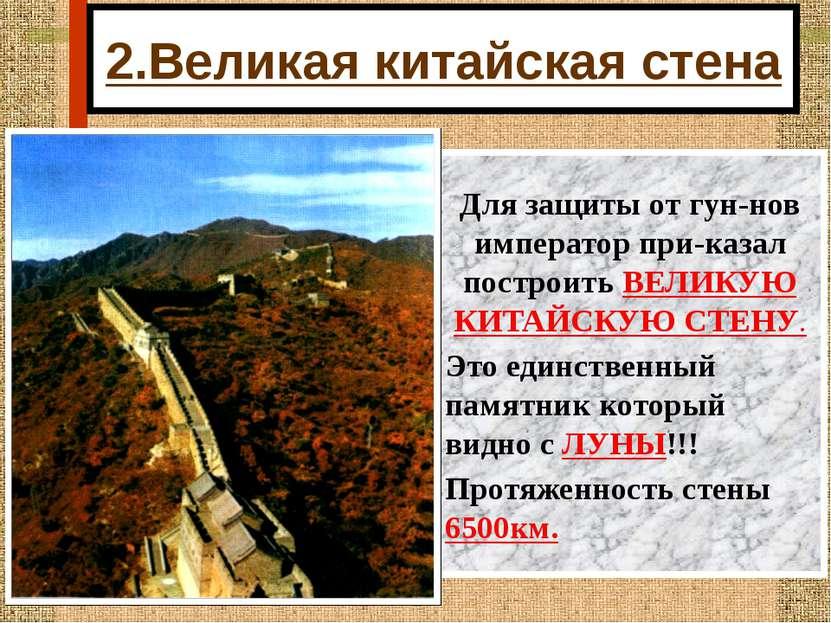 2.Великая китайская стена Для защиты от гун-нов император при-казал построить...