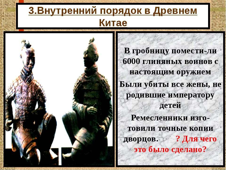 3.Внутренний порядок в Древнем Китае В гробницу помести-ли 6000 глиняных воин...