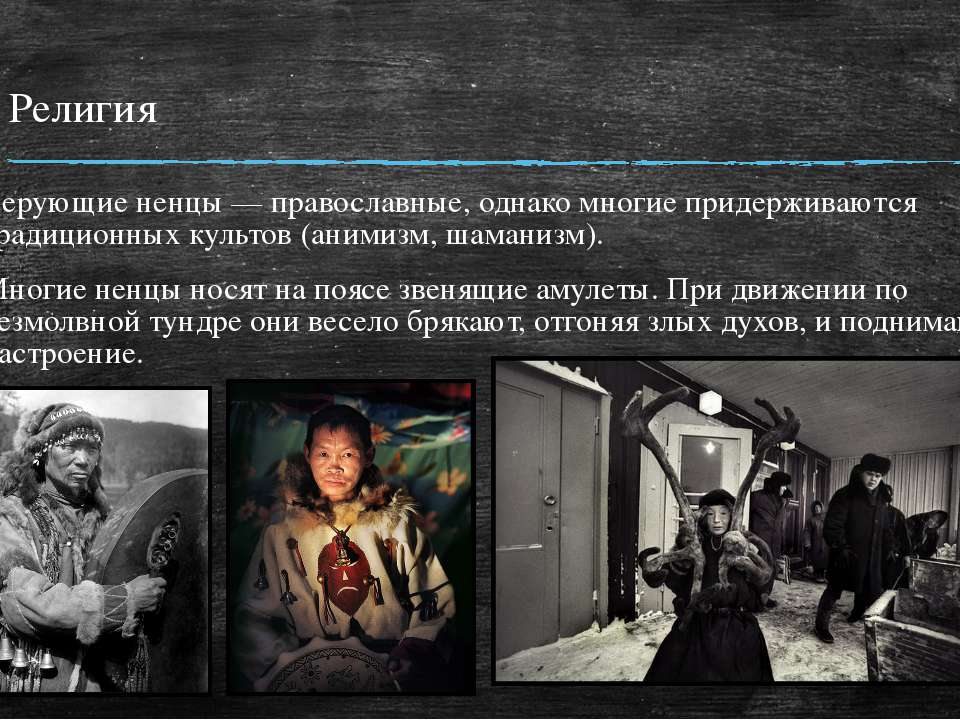 Религия Верующие ненцы — православные, однако многие придерживаются традицион...