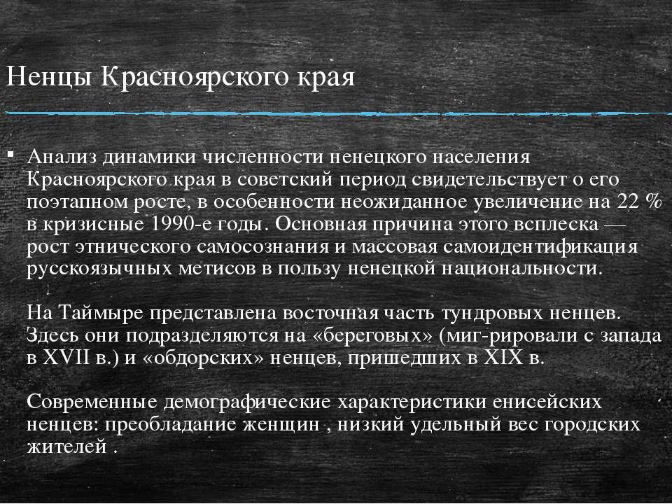 Ненцы Красноярского края Анализ динамики численности ненецкого населения Крас...