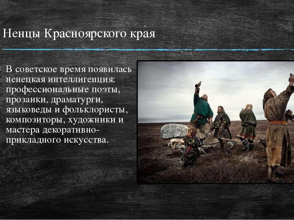 Ненцы Красноярского края В советское время появилась ненецкая интеллигенция: ...