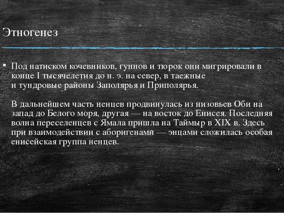 Этногенез Под натиском кочевников, гуннов и тюрок они мигрировали в конце I т...