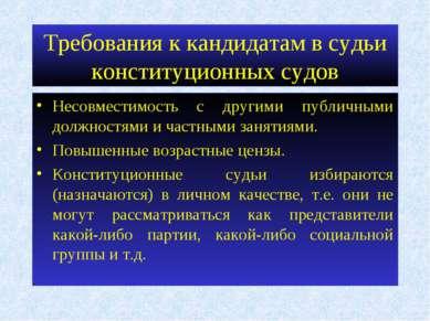 Требования к кандидатам в судьи конституционных судов Несовместимость с други...