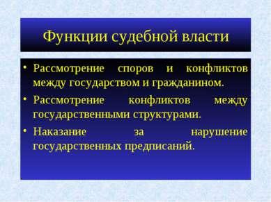 Функции судебной власти Рассмотрение споров и конфликтов между государством и...