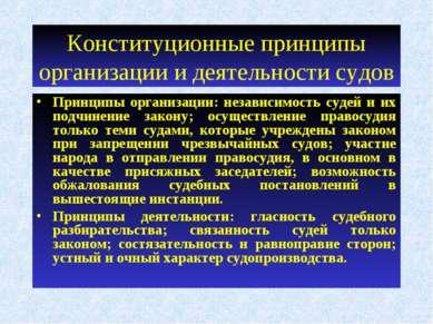 Конституционные принципы организации и деятельности судов Принципы организаци...