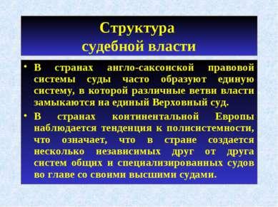 Структура судебной власти В странах англо-саксонской правовой системы суды ча...