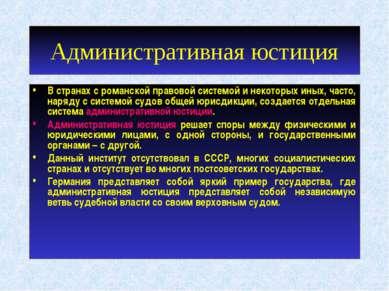 Административная юстиция В странах с романской правовой системой и некоторых ...