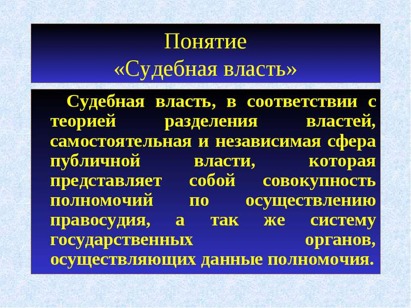 Понятие «Судебная власть» Судебная власть, в соответствии с теорией разделени...