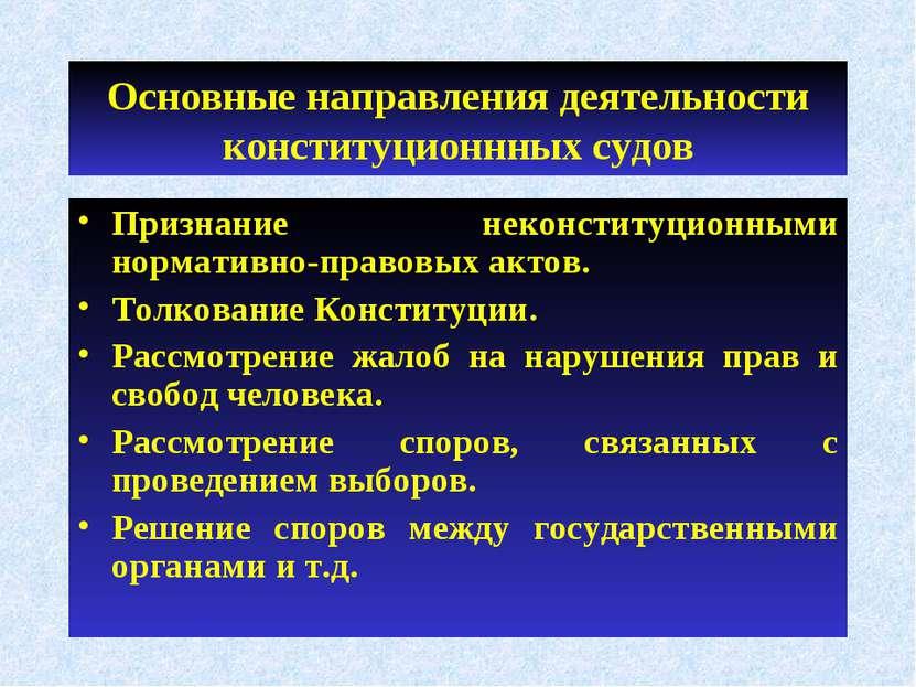 Основные направления деятельности конституционнных судов Признание неконститу...