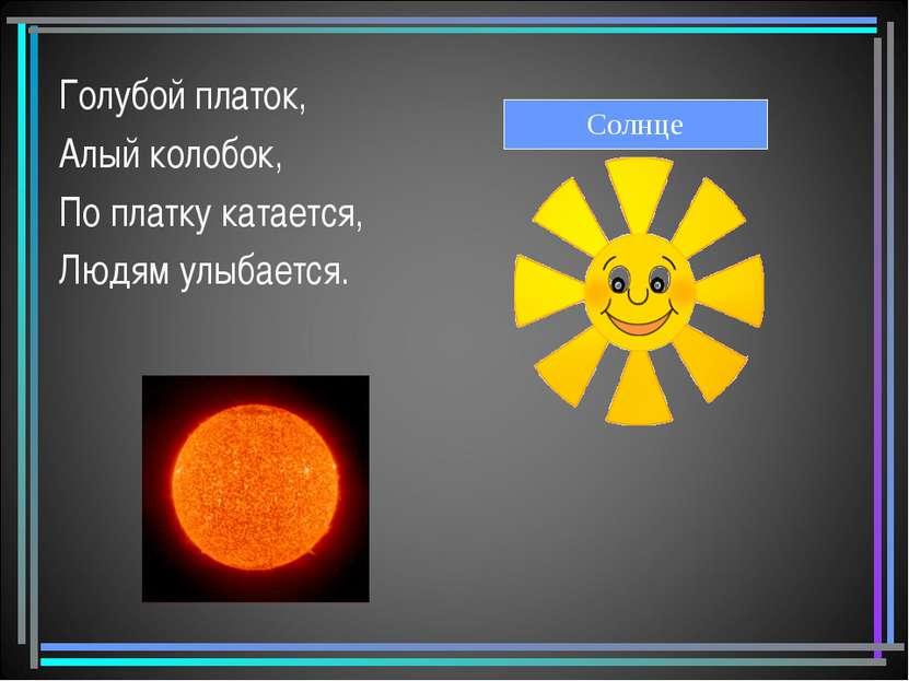 Голубой платок, Алый колобок, По платку катается, Людям улыбается. Солнце