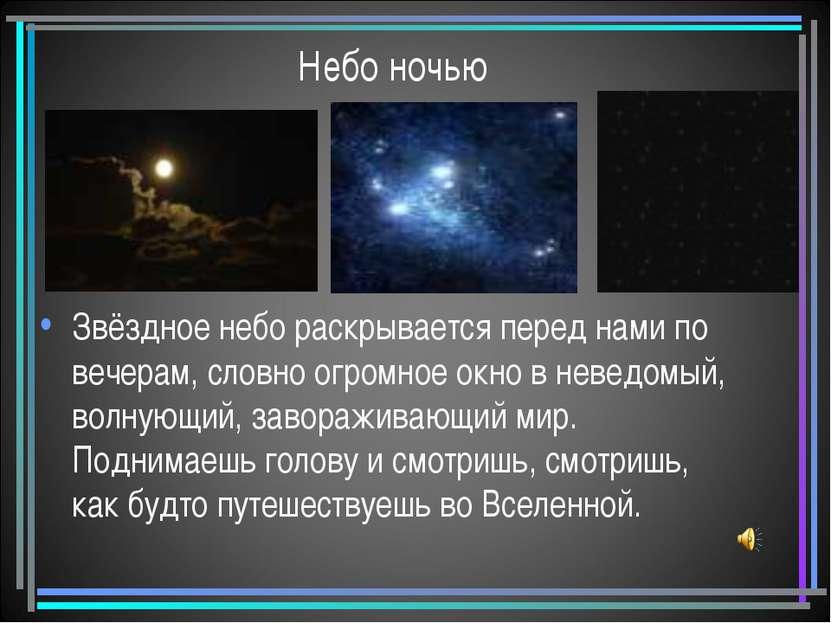 Небо ночью Звёздное небо раскрывается перед нами по вечерам, словно огромное ...